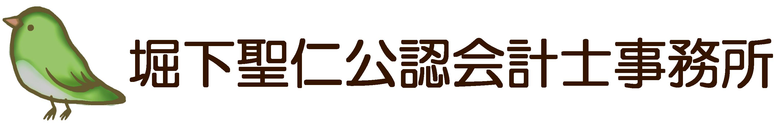 堀下聖仁公認会計士事務所
